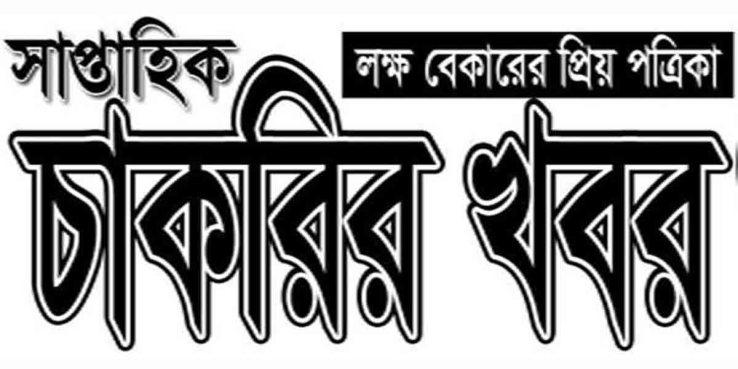 Chakrir Khobor Potrika Bangla Newspaper Jobs Circular